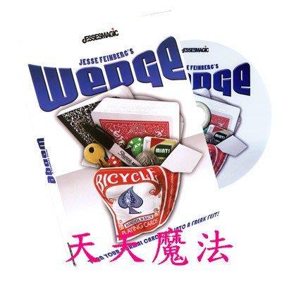 【天天魔法】【S071】正宗原廠道具~牌盒成了百寶盒(Wedge by Jesse Feinberg)