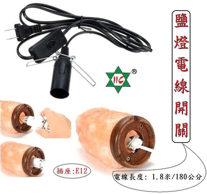鹽燈電線  {開關}  (鹽燈專用)* 電線長度: 1.8米/插座: E12 {歡迎批發}  (燈泡--需要單獨購買