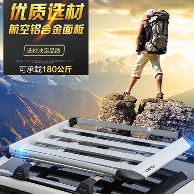 車頂行李架 汽車通用行李框旅行貨運鋁合金 KB3537TW