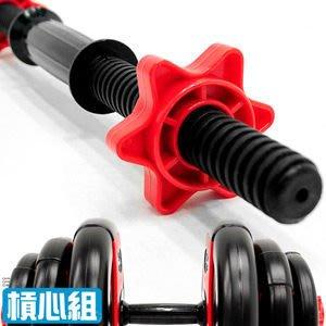 管徑2.5CM短槓心(包含鎖頭)槓鈴桿啞鈴桿槓片桿短桿心重力舉重量訓練運動健身器材推薦哪裡買 C113-014【推薦+】