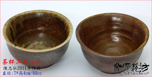 《和平藝坊》手捏茶杯二只3(柴燒系列)陳志弘的精彩作品結緣分享