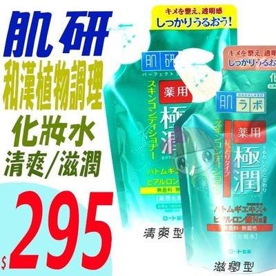 ☆俏妞美妝☆ ROHTO 肌研 極潤 和漢植物調理化妝水(清爽型/滋潤型) 補充包 170ml  台南店取