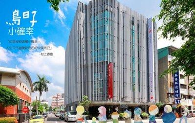@瑞寶旅遊@承億文旅台中鳥日子【孔雀家庭四人房】含早餐~新開幕『也有台中商旅』