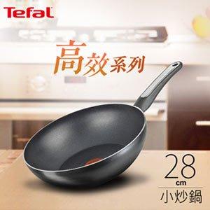 【全新含稅附發票】Tefal 高效系列28CM不沾小炒鍋