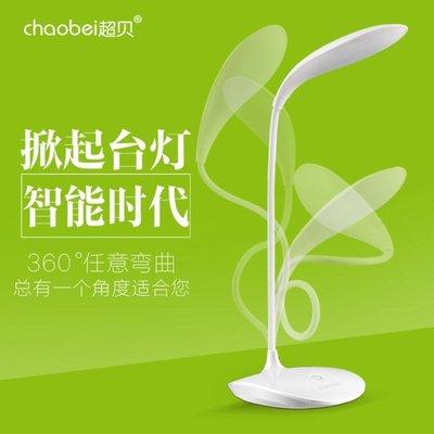 超貝LED台燈學習USB可充電夾子小迷你臥室床頭大學生書桌宿舍