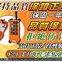 f21- e1b 天車遙控器- 天車遙控- 保固一年- 台灣...