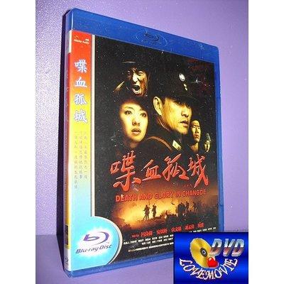 A區BD藍光台灣正版【喋血孤城Death and Glory in Changde (2010)】[含中文字幕]全新未拆