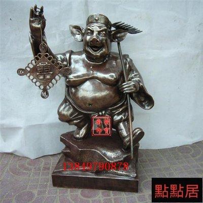 【點點居】金屬工藝品純銅豬八戒天蓬元帥高71cm高老莊收藏DDJ730