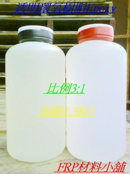 FRP材料小舖...3:1水性透明環氧樹脂(抗汽油腐蝕)...可做藝品灌注...小包裝1.3KG只要400元