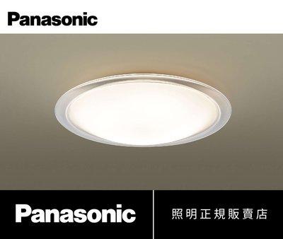 Panasonic HH-LAZ6040209 LED 68W 10~13坪 調光調色 五年保固 日本原裝