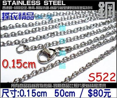 De-Fy蝶衣精品 西德鋼鍊.50cm不鏽鋼項鍊/頸鍊.單鍊售價區 不褪色 另外可訂製長度S522