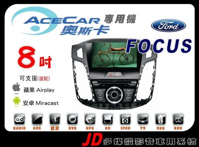 【JD 新北 桃園】ACECAR FORD 新FOCUS 福特 DVD/USB/數位/導航/藍芽/方控 8吋觸控專用主機
