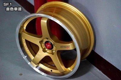 小李輪胎 SF1 17吋5孔114.3 旋壓 鋁圈 歡迎詢價 豐田 三菱 本田 鈴木 日產 福特 現代 馬自達 納智傑