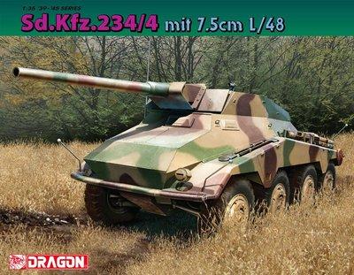 [五星上將] Dragon1/35德軍Sd.Kfz.234/4 mit 7.5cm L/48 [代工客製化]