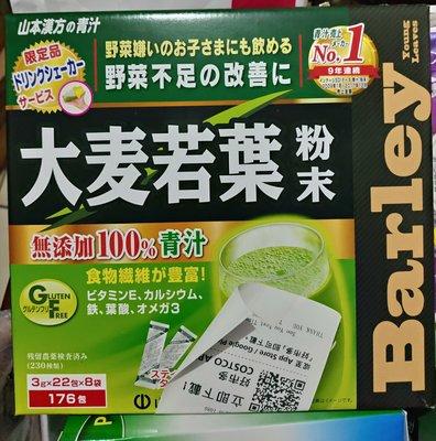 好市多 日本大麥若葉粉3g×22包×8袋=176包/盒(附杯)效期2021/7,特惠1199元,全家店到店取,有2盒可併