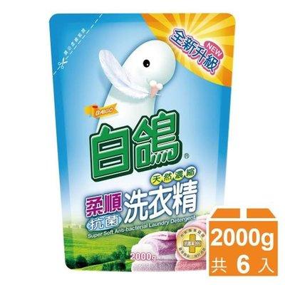 (特價)白鴿柔順抗菌洗衣精補充包2000gx6袋/箱(1袋等於@78)