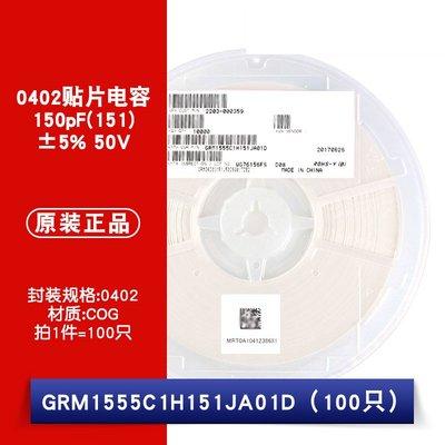 0402電容 150pF(151) ±5% 50V  GRM1555C1H151JA01D COG(100只)