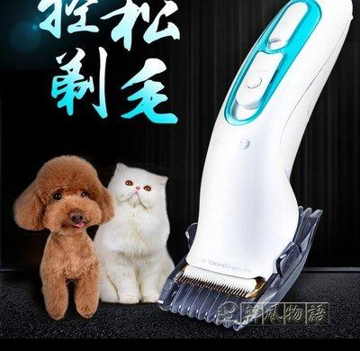 狗狗寵物剃毛器電動剪毛器充電式CY