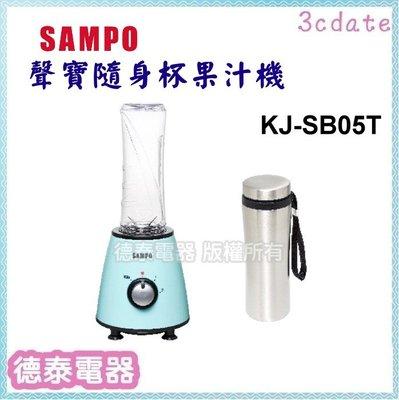可刷卡~免運~SAMPO【KJ-SB05T】聲寶隨身杯果汁機【德泰電器】