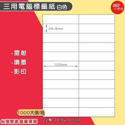 台製-三用電腦標籤紙-白色(22格 2x11)-1000大張/箱-BIGO-BG26105 影印 列印 噴墨 標籤 貼紙