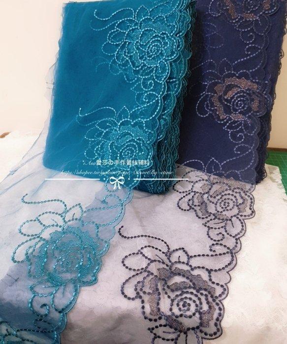 『ღIAsa 愛莎ღ手作雜貨』深藍/湖藍系列 彩繡網紗玫瑰刺繡蕾絲花邊DIY拼接裝飾髮夾寬cm
