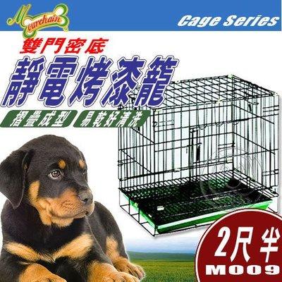 【🐱🐶培菓寵物48H出貨🐰🐹】Ourchain》寵物籠子系列M009雙門密底靜電烤漆籠2尺半 特價688元限宅配