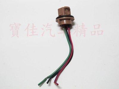 (((T20燈泡專用 T20燈座 插座 倒車燈 方向燈 小燈 煞車燈 ((另有 7443 7440 T20 T10 T5 1156 1157