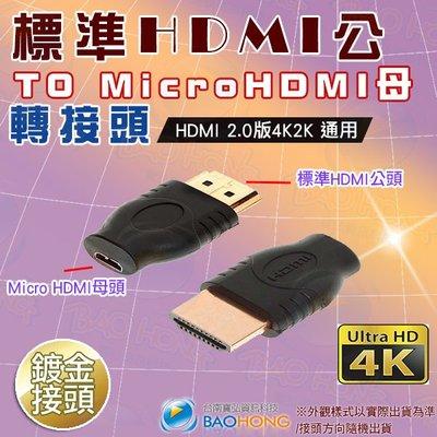 含稅開發票】支援4K2K 標準HDMI...