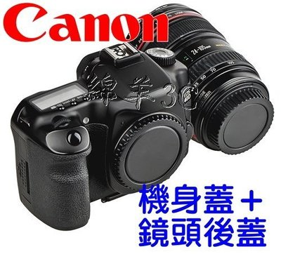Canon EOS 機身蓋+鏡頭後蓋 700D 650D 600D 550D 6D 70D 60D 7D 5D2 5D3 嘉義縣