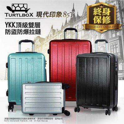 行李箱 團購 兩件組 20吋+29吋 TURTLBOX特托堡斯 飛機輪 85T 現代印象 防盜 拉鏈 PC髮絲紋 旅行箱