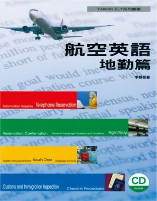 【優惠】Flight Schedule and Route Ticking and Fares 航空英語 地勤篇+CD