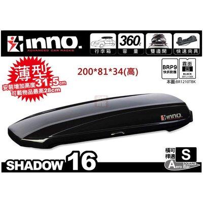 【山野賣客】INNO Shadow 16 BR1210 霚黑 360公升 車頂行李箱 車頂箱 左右雙開 快速夾具 200*81*34(H)