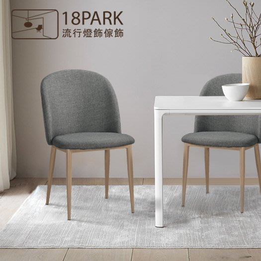 【18Park 】 設計師款 Weber [ 韋伯餐椅 ]