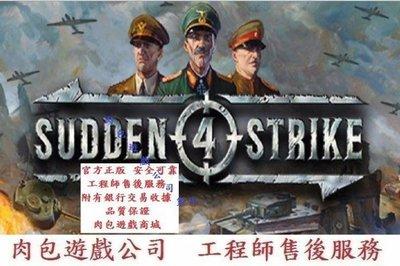 PC版 繁體 官方正版 肉包遊戲 PC STEAM 主程式 突襲4 戰略策略 裝甲騎兵4 Sudden Strike 4