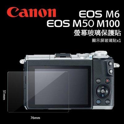 CANON 佳能 EOS M3 M5 M6 M10 M50 M100 LCD 螢幕玻璃保護貼 保護膜 玻璃貼 玻璃膜