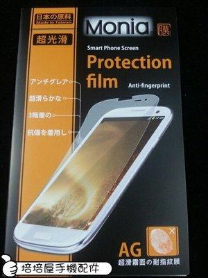 《極光膜》日本原料HTC One E9 dual sim (E9x)霧面保護貼螢幕保護貼螢幕保護膜含後鏡頭貼 耐磨耐指紋