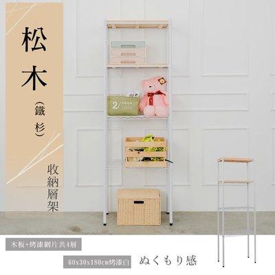 層架【UHO】 60x30x180cm 松木四層烤漆白收納層架
