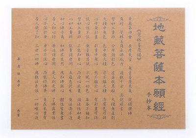 [佛教經典]地藏菩薩本願經-手抄本(B2-0006)-10本裝