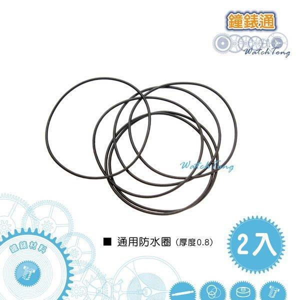 【鐘錶通】防水圈–厚度0.8mm / 2入 / 單一尺寸 [ 手錶修錶工具 * 材料 ]