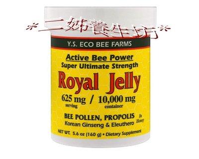 *二姊養生坊*~Y.S. Eco Bee Farms, 蜂王漿,第2瓶8折#YS44044
