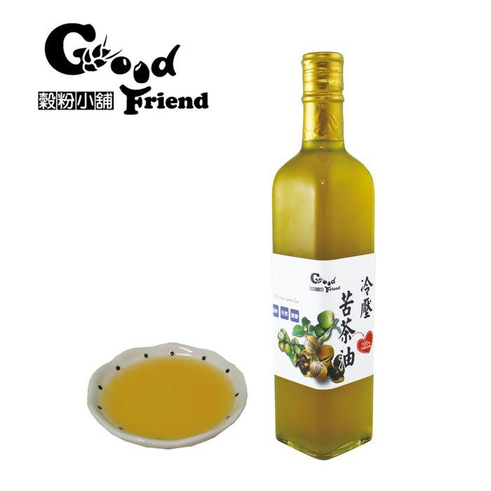 【穀粉小舖 Good Friend Shop】現場 第一道 冷壓初榨 苦茶 純苦茶油 天然植物萃取100% SGS檢驗合