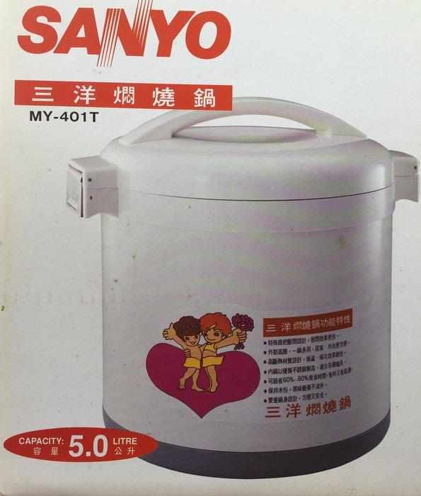 【三洋】5公升不鏽鋼悶燒鍋 MY-401T