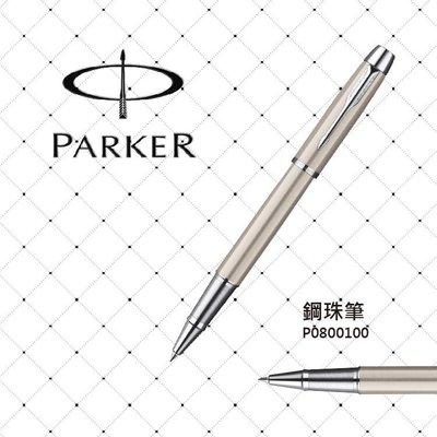 派克 PARKER IM 高尚系列 鋼桿白夾 鋼珠筆 P0800100 鋼筆 原子筆 墨水