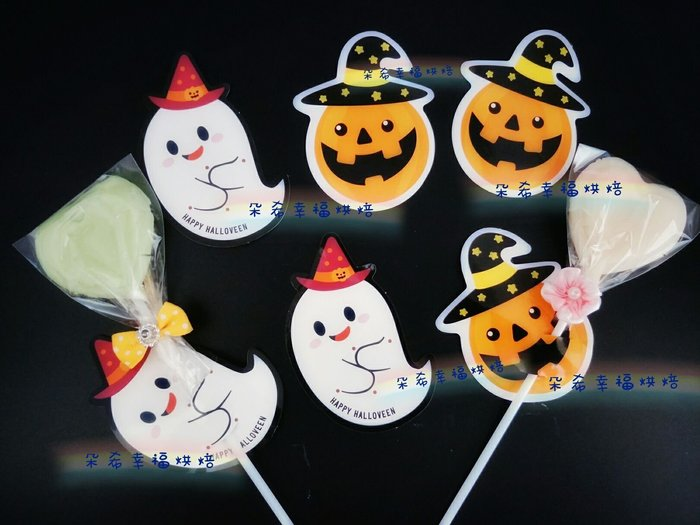 HALLOWEEN✿萬聖節 棒棒糖 裝飾紙卡✿萬聖節 糖果包裝袋  幼稚園  安親班 派對  南瓜 幽靈【朵希幸福烘焙】