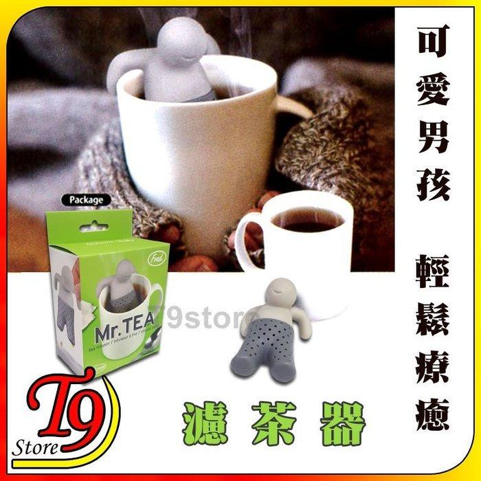 【T9store】日本進口 Fred & Friends 可愛男孩 Mr.TEA 濾茶器 茶葉過濾器 泡茶用器具