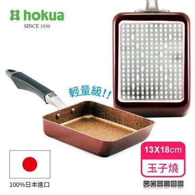 日本北陸hokua超耐磨輕量花崗岩不沾玉子燒13x18cm可用金屬鍋鏟烹飪