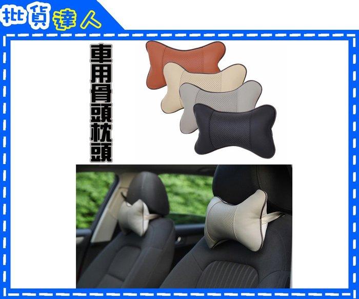【批貨達人】汽車骨頭頸枕 車用護頸枕 骨頭枕