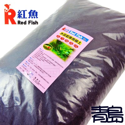 P。。。 青島水族。。。台灣Red Fish紅魚-黑土 細顆粒 水草 水晶蝦 可用 絕對好用 含蒙托石降酸佳==8kg