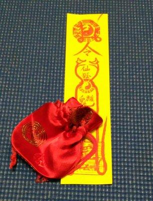 【風水無價符至心靈開運命理網】狐仙媚力符 - - - 艷光四射、左右逢源的靈符