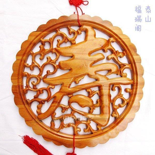 INPHIC-40CM【壽字】桃木掛件桃木工藝品木雕掛件鎮宅避邪、增福增壽